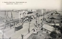 ◆◆◆Manchuria (Manchukuo) 1932-45   Postcards  MUKDEN  City Style  +++ - 1932-45 Manciuria (Manciukuo)
