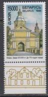 Europa Cept 1998  Belarus 1v   ** Mnh (44924) - 1998