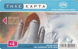 TARJETA TELEFONICA DE GRECIA. Cohetes - Espacio. Digital Performance X2058a (037) - Espacio