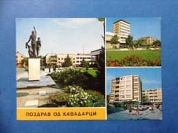 1982 CARTOLINA POST CARD JUGOSLAVIA ZAGABRIA ZAGREB KAVADARCI - Jugoslavia