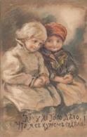 RUSSISCHE KÜNSTLERKARTE, Mädchen Und Bub, Abgelöste Marke - Künstlerkarten