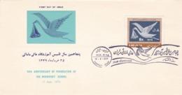 Iran 1970   SC#1553   MNH   FDC - Iran
