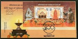India 2019 100Years Of Jallianwala Bagh Massacre Memorial Statue Sikhism M/s FDC - FDC