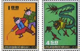 Ref. 314609 * MNH * - FORMOSA. 1965. FOLKLORE . FOLKLORE - 1945-... Republik China