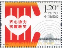 Ref. 304139 * MNH * - CHINA. People's Republic. 2013. SOCORRO DEL TERRAMOTO DE SICHUAN - 1949 - ... Repubblica Popolare