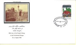 Iran 1985   SC#2193   MNH   FDC - Iran