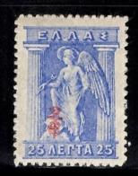 Grèce YT N° 279a Neuf *. B/TB. A Saisir! - Unused Stamps