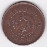 Kiangnan Province 10 Cash ND (1906) , Cuivre ; Y# 10k.2 - China