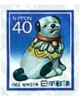 Ref. 50160 * MNH * - JAPAN. 1981. NEW CHINESE YEAR OF THE DOG . NUEVO AÑO CHINO DEL PERRO - 1926-89 Kaiser Hirohito (Showa Era)