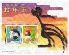 Ref. 177527 * MNH * - JAPAN. 2005. CHINESE NEW YEAR. YEAR OF THE COCK . NUEVO AÑO CHINO DEL GALLO - Astrology