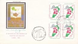 Iran 1987   SC#2262    MNH   FDC  BLOCK - Iran