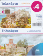 GREECE - Meteora (Puzzle 2/4, 4€), Tirage 46.000, 12/18, Used - Griekenland