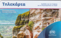 GREECE - Meteora (Puzzle 4/4, 4€), Tirage 40.000, 02/19, Used - Griekenland