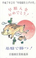 JAPAN  Telefonkarte - Tiere - Siehe Scan - Telefonkarten