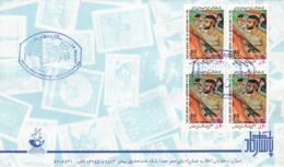 Iran 1988   SC#2341    MNH   FDC  BLOCK - Iran