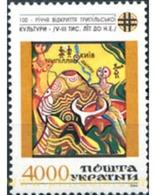 Ref. 170131 * MNH * - UKRAINE. 1994. CENTENARIO DE EL DESCUBRIMIENTO ARQUEOLOGICO DE TRIPILSKOI - Ukraine