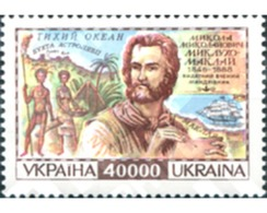 Ref. 171055 * MNH * - UKRAINE. 1996. 150 ANIVERSARIO DE M.M. MIKLOUKHO - Oekraïne