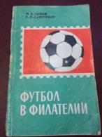 Левин, Савенков, Футбол в филателии, книга  с автографом 1970. Football In Philately. Autographed Book - Altri