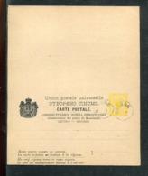 Montenegro / 1892 / Postkarten Mit Antwortteil Mi. P 10 Und P 11 O (0143) - Montenegro