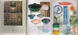 Catalogue De Vente Japon - Culture