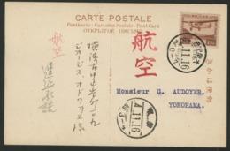 JAPAN AIR MAIL Flight Osaka Yokohama A1 / 257 / JAPON POSTE AERIENNE N°3 (See Details In Description). - 1926-89 Emperor Hirohito (Showa Era)