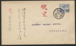 JAPAN AIR MAIL Osaka Yokohama A4 / 259 / JAPON POSTE AERIENNE N°5 (See More Details In Description). - 1926-89 Emperor Hirohito (Showa Era)