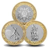 Россия 10 рублей 2015 года - Набор монет (3 штуки) 70 лет Победы в ВОВ 1941-1945 года - UNC - Russland