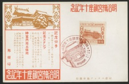 """JAPAN 1930 / C55 """"10th Anniversary Of Meiji Shrine"""" On A Illustrated Postcard With Red """"First Day Of Issue"""" Cancellation - Covers & Documents"""