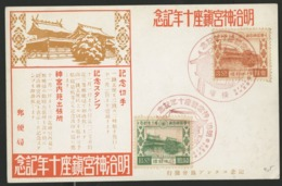 """JAPAN 1930 / C54 + C55 """"10th Anniversary Of Meiji Shrine"""" On A Illustrated Postcard With Red """"First Day"""" Cancellation. - Covers & Documents"""