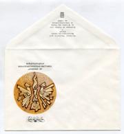 USSR 1990 FDC COVER INT. PHILATELIC EXHIBITION ARMENIA-90 - FDC