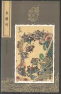 Chine - Bloc - BF - YT 62 ** MNH - 1991 - 1949 - ... République Populaire