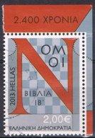 2013 - GRECIA / GREECE - 2400 ANNI DELL'ACCADEMIA DI PLATONE / 2400 YEARS SINCE THE FOUNDATION OF PLATOS ACADEMY. USED - Usati