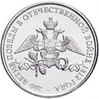 Россия 2 рубля 2012 года - Эмблема празднования Победы в войне - 200 лет Победы в Отечественной войне 1812 года - UNC - Russland