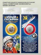 Russia 2019, Space, Y.Gagarin, V.Tereshkova, A.Leonov 25 Rbl X 3 Coins In Pack - Russland