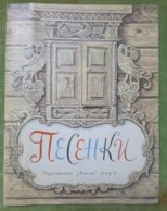 HECEHKU - 1975 - Bel Album Pour Enfant - Livres, BD, Revues