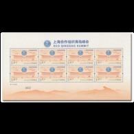 2018-16 CHINA SCO QINGDAO SUMMIT SILK SHEETLET - 1949 - ... Repubblica Popolare