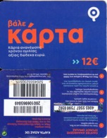 GREECE - Q Telecom Prepaid Card 12 Euro, Error(reverse Inverted), Used - Griekenland