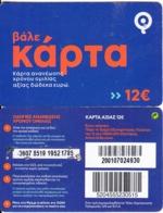 GREECE - Q Telecom Prepaid Card 12 Euro, Used - Griekenland