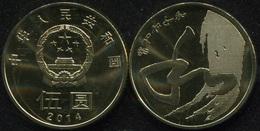 China. 5 Yuan. 2014 (Coin KM#NL. Unc) Chinese Calligraphy - China