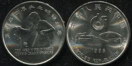 China. 1 Yuan. 1995 (Coin KM#710. Unc) 43th World Table Tennis Championships - China