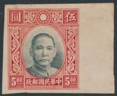 China - Imperforate Stamp - 1912-1949 Republic