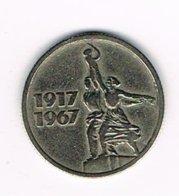 //  RUSLAND  15 KOPEKS  1967 - 50th ANNIVERSARY Of REVOLUTION - Russie