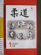 Z.09 GIAPPONE JAPAN TOKYO 2019 KODOKAN JUDO MUSEUM & LIBRARY - MAGAZZINE RIVISTA N. 1 JANUARY 126 PG.ONLY KANJI - Martial Arts