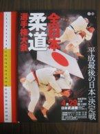 Z.09 GIAPPONE JAPAN TOKYO 2019 KODOKAN JUDO - NATIONAL PROGRAM CAMPIONATO NAZIONALE GIAPPONESE  90 PAG. ONLY IN KANJI - Martial Arts