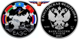 NEW Russia 3 Rubles 2019 5th Anniversary Of The EAEU - Eurasian Economic Union Silver 1 Oz PROOF - Russland