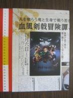 Z.08 JAPAN GIAPPONE DEPLIANT MANGA CARTONI ANIMATI GIORNALE PERSONAGGI GIAPPONESE - Pubblicitari