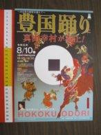 Z.08 JAPAN GIAPPONE DEPLIANT TURISMO 2019 OSAKA CASTLE CASTELLO HOKOKU ODORI FESTIVAL FESTA FOLKLORE - Dépliants Turistici