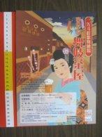 Z.08 JAPAN GIAPPONE DEPLIANT TURISMO 2019 NIPPON BIER BIRRA BEER KIRIN FESTIVAL FESTA FOLKLORE - Dépliants Turistici