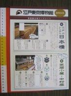 Z.08 JAPAN GIAPPONE DEPLIANT TURISMO 2019 EDO TOKYO MUSEUM MUSEO MAP PROGRAMME PROGRAMMA - Dépliants Turistici