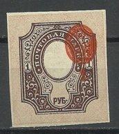 RUSSLAND RUSSIA 1917 Michel 77 B ERROR Abart Variety Shifted Center Print MNH - Errors & Oddities